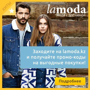 Специально к Новому году!Скидка от 10 до 15% с использованием промокупона от Lamoda.kz!